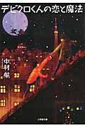 デビクロくんの恋と魔法の本