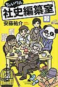 ちょいワル社史編纂室の本
