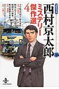 コミック西村京太郎ミステリー傑作選 4の本