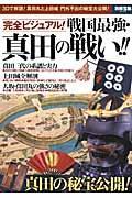 完全ビジュアル!戦国最強・真田の戦い!!