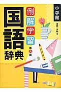 第9版 例解学習国語辞典の本