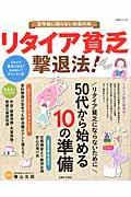 リタイア貧乏撃退法!の本