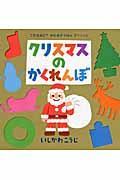 クリスマスのかくれんぼの本