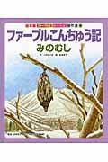ファーブルこんちゅう記 みのむしの本