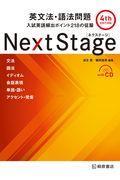 4th edit Next Stage英文法・語法問題の本