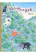 ジャングルの王さまの本