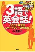 3語で英会話!とことん使えるショートフレーズ1600の本