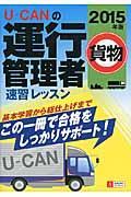 UーCANの運行管理者貨物速習レッスン 2015年版の本