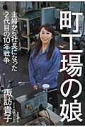 町工場の娘の本
