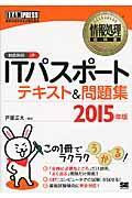 ITパスポートテキスト&問題集 2015年版の本