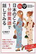 カラ−改訂版 日本のことを1分間英語で話してみる