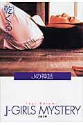 Jの神話の本