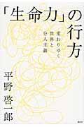 「生命力」の行方の本