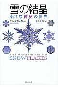 新装版 雪の結晶の本