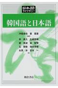 韓国語と日本語の本