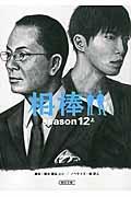 相棒 season 12 上の本