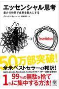 エッセンシャル思考の本
