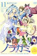 DVD付き限定版 ノラガミ 11の本