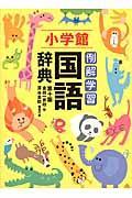 第10版 例解学習国語辞典の本