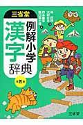 第5版 三省堂例解小学漢字辞典の本