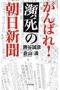 がんばれ!瀕死の朝日新聞の本