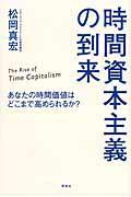 時間資本主義の到来の本