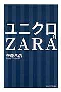 ユニクロ対ZARAの本