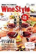 Wine Style「家飲み」ワインを極める!の本