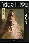 危険な世界史 運命の女篇の本