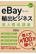 eBay輸出ビジネス達人養成講座の本
