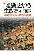 新装版 「唯識」という生き方の本