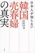 日本人が知らない韓国売春婦の真実の本
