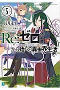 Re:ゼロから始める異世界生活 5の本