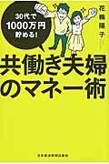 共働き夫婦のマネー術の本