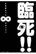 臨死!!江古田ちゃん 8の本