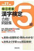 頻出度順漢字検定5級合格!問題集 平成27年版の本