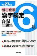 頻出度順漢字検定6級合格!問題集 平成27年版の本