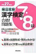 頻出度順漢字検定7・8級合格!問題集 平成27年版の本