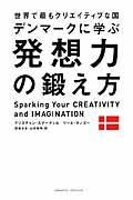 世界で最もクリエイティブな国デンマークに学ぶ発想力の鍛え方の本