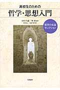 高校生のための哲学・思想入門の本