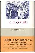 こころの旅の本