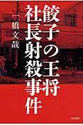 餃子の王将社長射殺事件の本