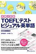 学問分野別TOEFLテストビジュアル英単語の本