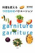 料理を変えるつけ合わせバリエーションの本