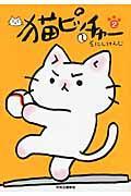 猫ピッチャー 2の本