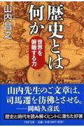 歴史とは何かの本