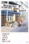 Wonderful Storyの本