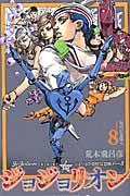 ジョジョリオン volume 8の本
