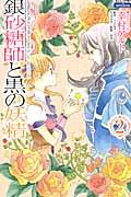 銀砂糖師と黒の妖精~シュガーアップル・フェアリーテイル~ 2の本
