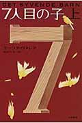 7人目の子 上の本